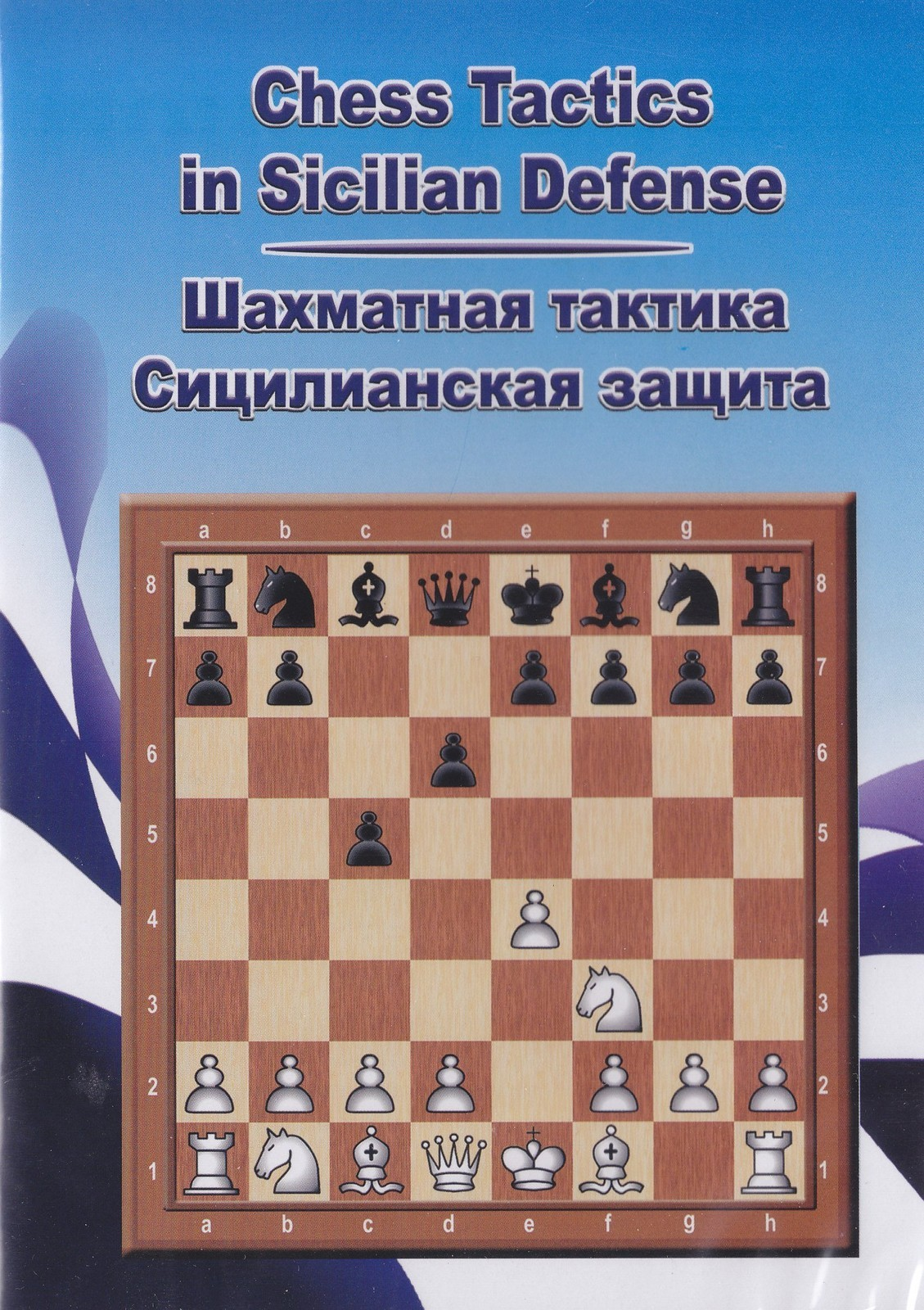 chess sicilian defence The classical sicilian defense by mihail marin the sicilian family is big but the the system of defense and counterattack recommended on this chess opening software.
